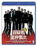 容疑者 室井慎次 <Blu-ray Disc>[Blu-ray/ブルーレイ]