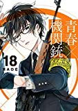 青春×機関銃 コミック 全18巻セット