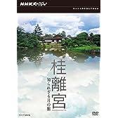NHKスペシャル 桂離宮 知られざる月の館 [DVD]