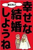 幸せな結婚しようね / 藤臣 柊子 のシリーズ情報を見る