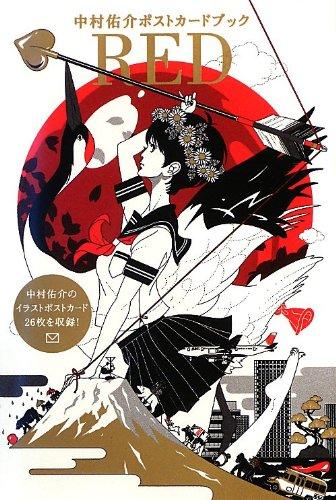 中村佑介ポストカードブック「RED」の詳細を見る