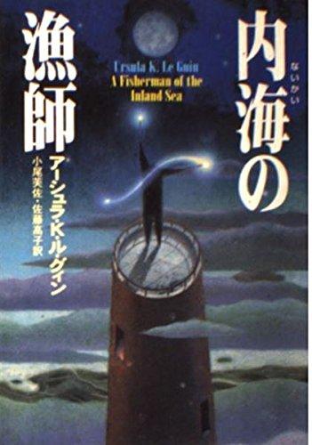 内海の漁師 (ハヤカワ文庫SF)の詳細を見る