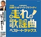 走れ歌謡曲~ベスト・トラックス