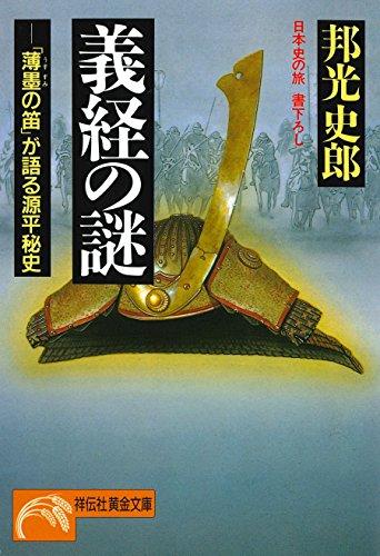 Amazon.co.jp: 義経の謎――「薄...