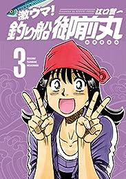 激ウマ!釣り船御前丸 3巻 (芳文社コミックス)