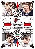 麻雀プロ団体日本一決定戦 第四節 3回戦[DVD]