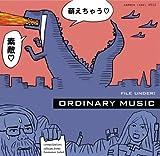 オーディナリー・ミュージック