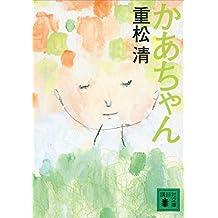 かあちゃん (講談社文庫)