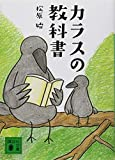 カラスの教科書 (講談社文庫) 画像