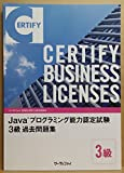 JAVAプログラミング能力認定試験 3級 過去問題集 (CERTIFY BUSINESS LICENSE)