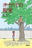 木かげの秘密 ティーンズ文学館