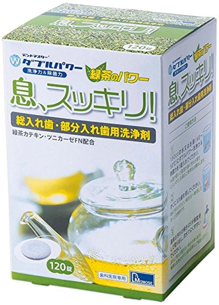 内向き窒息させるずるいダブルパワー 入れ歯洗浄剤 緑茶パワー 息、すっきり120錠入 【歯科医院専売品】 (1箱)