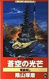 蒼空の光芒―弩級殺し(ドレットノート・キラー) (ワニノベルス)