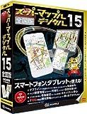 スーパーマップル・デジタル 15全国版