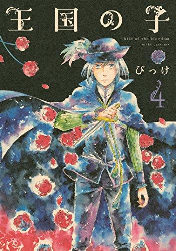 王国の子(4) (ITANコミックス)の詳細を見る