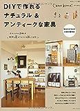 DIYで作れるナチュラル&アンティークな家具 (私のカントリー別冊) 画像