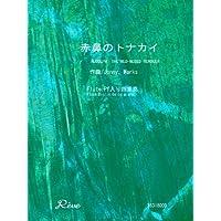 赤鼻のトナカイ/RUDOLPH THE RED-NOSED RENDEER … ジョニーマークス(Jonny. Marks) 【フルートピアノ入り四重奏】