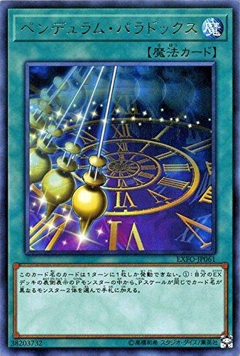 ペンデュラム・パラドックス レア 遊戯王 エクストリーム・フォース exfo-jp061