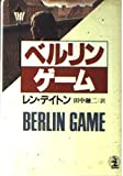 ベルリン・ゲーム (光文社文庫)