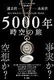 過去世-未来世 5000年時空の旅