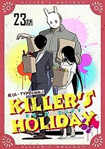 KILLER'S HOLIDAY【単話版】 23巻 表紙画像