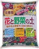 あかぎ園芸 有機畑 花と野菜の土 5L