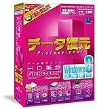 HD革命/FileRecovery Professional Windows8対応 通常版
