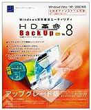 HD革命/BackUp Ver.8 Pro アップグレード版
