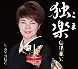 TEICHIKU ENTERTAINMENT 島津亜矢 独楽の画像