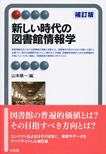 新しい時代の図書館情報学 補訂版 (有斐閣アルマ)の詳細を見る