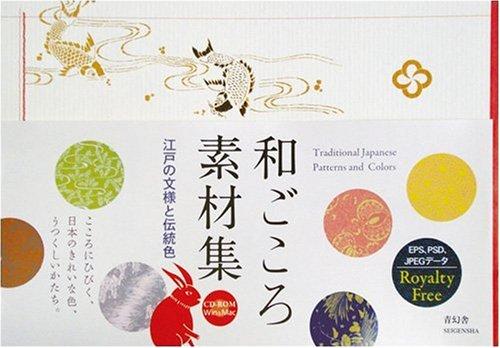 和ごころ素材集―江戸の文様と伝統色の詳細を見る