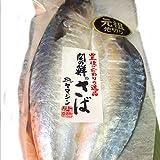 築地魚群 干物 関の鮮サバの開き 国内加工 1枚