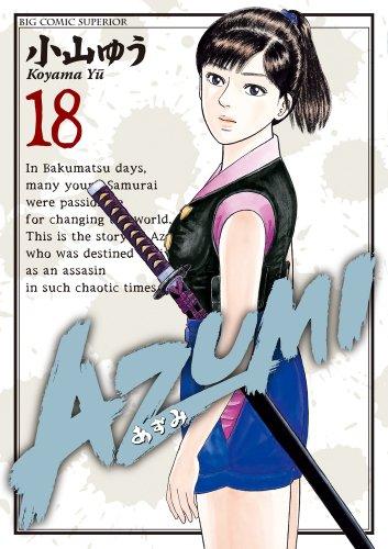 AZUMI-あずみ- 18 (ビッグコミックス)の詳細を見る