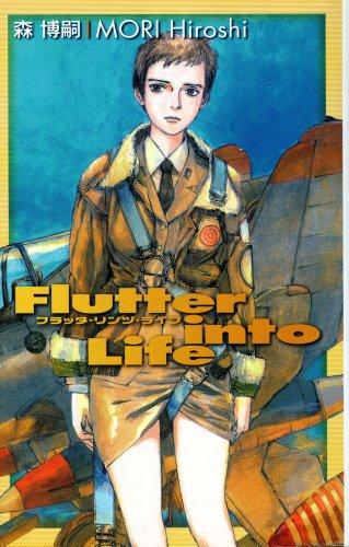 フラッタ・リンツ・ライフ Flutter into Life スカイ・クロラ (C★NOVELS BIBLIOTHEQUE)の詳細を見る