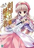 剣神の継承者 IX (MF文庫J)
