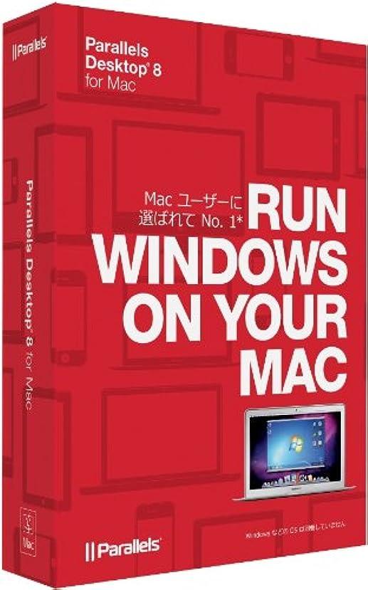ふざけた推進力弱まるParallels Desktop 8 for Mac