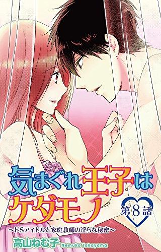 気まぐれ王子はケダモノ~ドSアイドルと家庭教師の淫らな秘密~ 8 (恋愛宣言)の詳細を見る