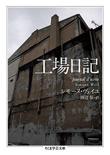工場日記 (ちくま学芸文庫)の詳細を見る