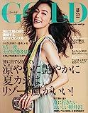 GOLD (ゴールド) 2014年 08月号 [雑誌] 画像