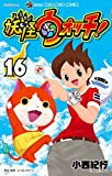妖怪ウォッチ (16) (てんとう虫コロコロコミックス)