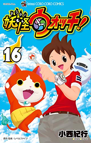 妖怪ウォッチ (16) (てんとう虫コロコロコミックス)...
