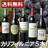 ワインセット 全てを品質重視で厳選 カリフォルニア赤ワイン5本セット 第4弾