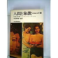 人間と象徴〈下〉―無意識の世界 (1975年)