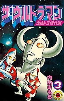 [内山まもる]のザ・ウルトラマン 3 (てんとう虫コミックス)