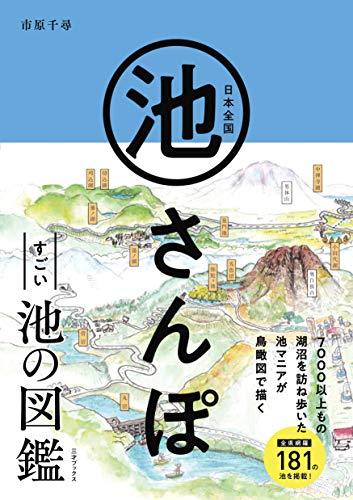 日本全国 池さんぽ