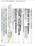 PRESIDENT(プレジデント)2020年1/17号(日本人の給料、貯金 家、年金) 画像