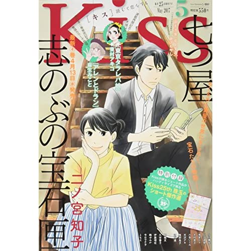Kiss(キス) 2017年 05 月号 [雑誌]