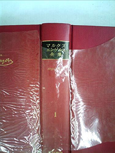 マルクス=エンゲルス全集〈第1巻〉 (1959年)の詳細を見る