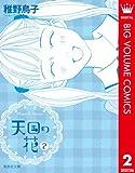 天国の花 2 (マーガレットコミックスDIGITAL)