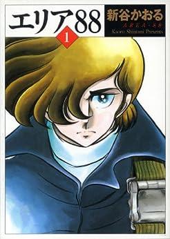 [新谷 かおる]のエリア88 1 (MFコミックス フラッパーシリーズ)